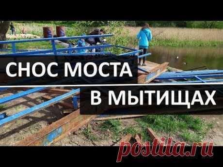 Снос моста в Мытищах | Парк Яуза