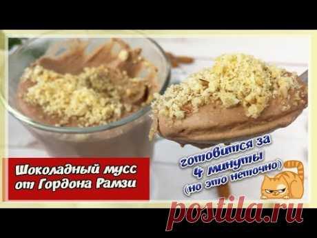 ШОКОЛАДНЫЙ МУСС | Нежнейший десерт без выпечки! Рецепт от Гордона Рамзи - YouTube