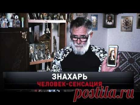 """""""Новые русские сенсации"""": """"Знахарь. Человек-сенсация"""""""