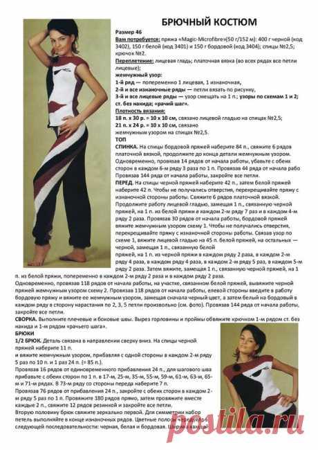 БРЮКИ, РЕЙТУЗЫ, КОЛГОТКИ, ЛЕГИНСЫ СПИЦАМИ | Вязание для женщин спицами. Схемы вязания спицами