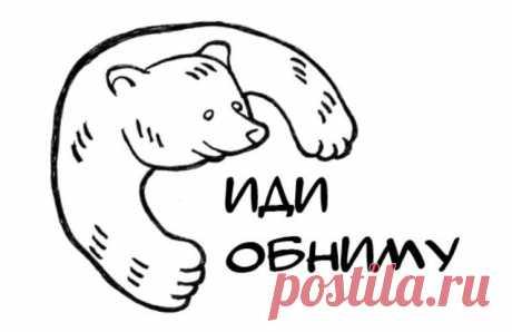 Картинки «Иди, Обниму» (16 фото) ⭐ Забавник