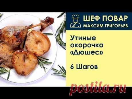 Утиные окорочка «Дюшес» . Рецепт от шеф повара Максима Григорьева