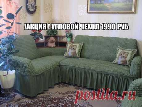 РАСПРОДАЖА ПОСЛЕДНИЕ РАСЦВЕТКИ   ЕВРОЧЕХЛЫ ДЛЯ МЕБЕЛИ   Диван+ 2 кресла - 1990р   Угловой диван 1990р  Угловой диван + 1 кресло 2390р    3 местный диван 1100 руб   2 местный диван 1000р     Кресло 500р    ТУРЦИЯ    ________________ ДОСТАВКА: Доставка по России осуществляется Почтой России или транспортными компаниями _____________ НАШ ТЕЛЕФОН +79283253147 #еврочехлы #чехлыдлямебели