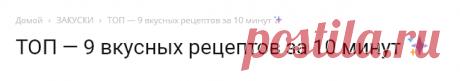 ТОП - 9 вкусных рецептов за 10 минут ✨