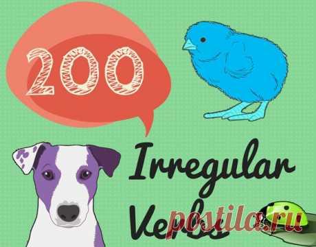 200 неправильных глаголов английского языка