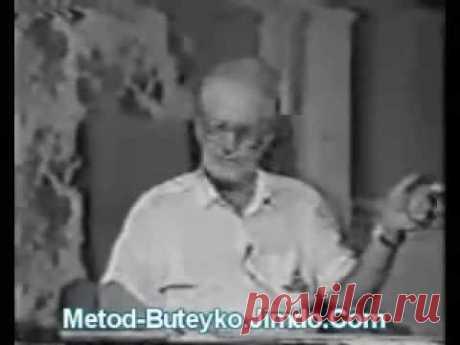 El Vídeo raro - A Metod Dyhaniya Buteyko le enseña el autor mismo (la parte 1 de 2)