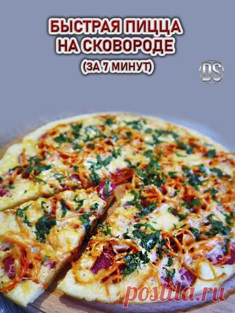 Пицца на сковороде (за 7 минут)  Любителям пиццы, этот рецепт подойдет. Вкусная, сочная, ароматная пицца за считанные минуты готовится с любимой начинкой.