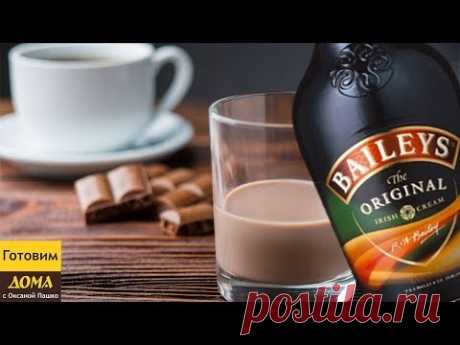 The BAILEYS liqueur in house conditions in 3 minutes. Not to distinguish from the present! Baileys, the recipe without eggs