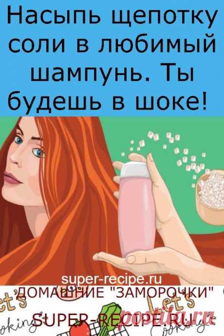Насыпь щепотку соли в любимый шампунь. Ты будешь в шоке!