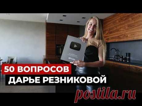 50 вопросов Дарье Резниковой в её квартире | Дизайн интерьера. Рум тур