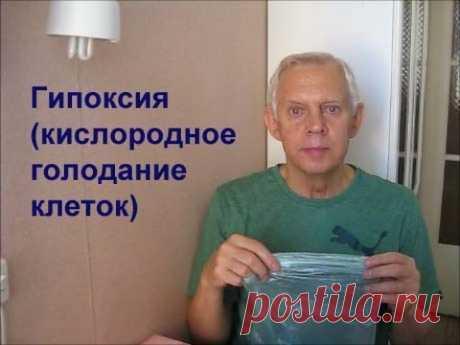 Гипоксия Кислородное голодание Alexander Zakurdaev