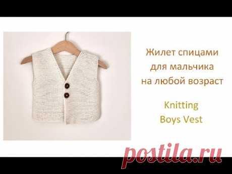 Вязаный жилет для мальчика. Knitting Boys Vest.