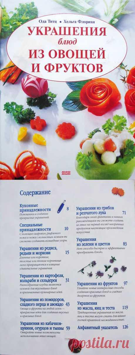 Украшения блюд из овощей и фруктов. Часть 1..