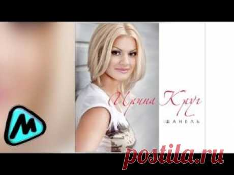 IRINA KRUG - CHANEL (album) \/ IRINA KRUG - SHANEL'