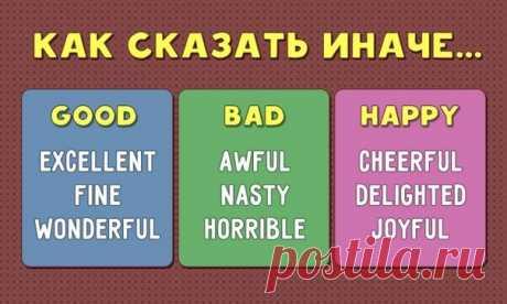 Синонимы 100 наиболее употребительных английских слов: ↪ Очень круто и очень полезно!