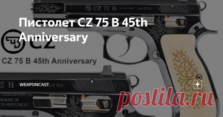 Пистолет CZ 75 B 45th Anniversary Внутреннее подразделение CZ выпустило коллекционную версию 45th Anniversary самозарядного пистолета CZ 75 в честь юбилея модели. « Сложно поверить, что этой модели уже исполнилось 45 лет! Чтобы отпраздновать эту дату, мы выпускаем 1000 единиц коллекционных версий Limited Edition с флористической машинной гравировкой, зеркально отполированной воронёной поверхностью металла, накладными панелями
