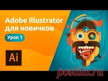 Мини-курс «Adobe Illustrator для новичков»