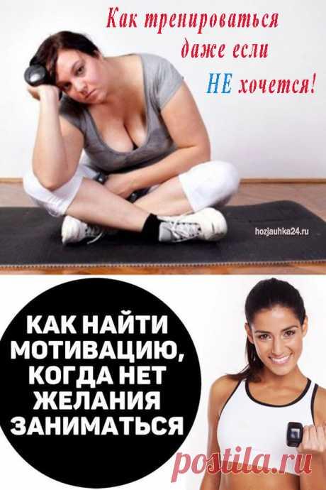 Как тренироваться, даже если не хочется ⋆ Хозяюшка