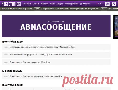 Авиасообщение — последние и свежие новости сегодня и за 2020 год на iz.ru | Известия
