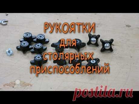 Рукоятки для столярных приспособлений