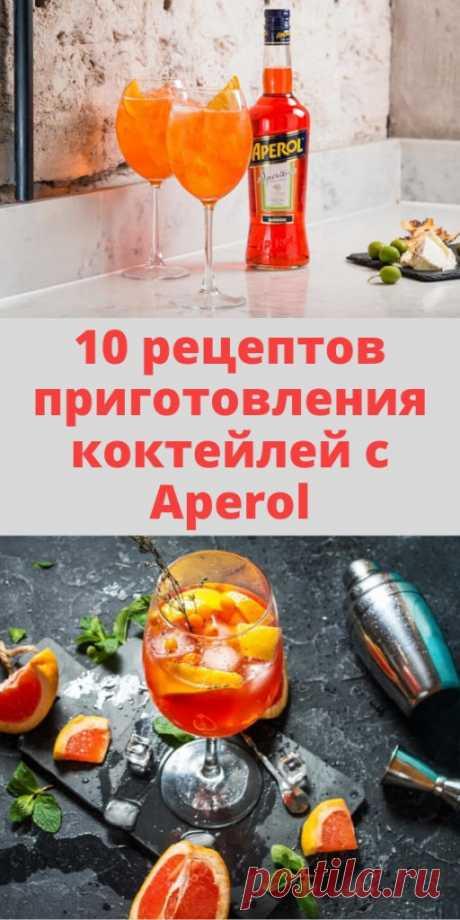 10 рецептов приготовления коктейлей с Aperol - My izumrud