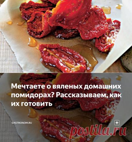Мечтаете о вяленых домашних помидорах? Рассказываем, как их готовить | gastronom.ru | Яндекс Дзен