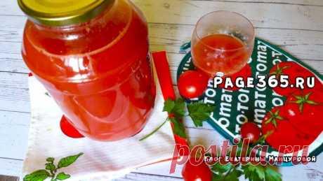 Томатный сок на зиму через соковыжималку Приветствую друзья! Если вы до сих пор не знаете, как приготовить томатный сок в домашних условиях, то моя новая заметка