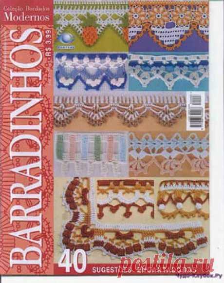 Кайма крючком Bordados Modernos Barradinhos 03 | ✺❁журналы на КЛУБОК-чудо ❣ ❂ ►►➤Более ♛ 8 000❣♛ журналов по вязанию Онлайн✔✔❣❣❣ 70 000 узоров►►Заходите❣❣ %