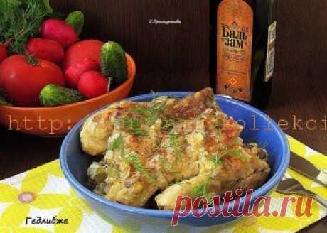 Гедлибже | Кулинария своими руками