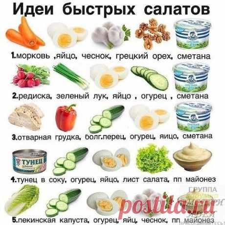 Быстрые салатики и очень вкусные Кулинарное искусство: Быстрые салатики и очень вкусные