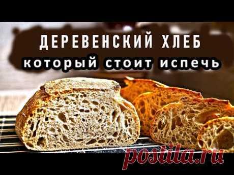 Простой рецепт - отличный результат! Деревенский хлеб который стоит испечь!
