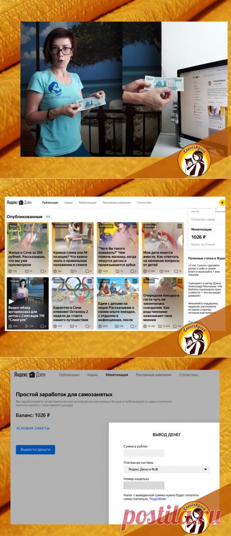 1000 рублей за месяц на статьях Яндекс.Дзен| СлингоКроха | Яндекс Дзен