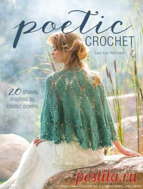 "Альбом ""Poetic Crochet: 20 Shawls Inspired by Classic Poems""/шали/"
