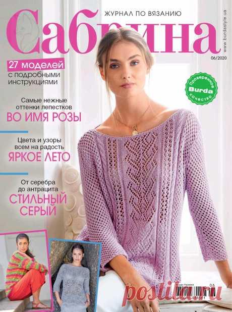 С абрина - №6 2020 /Украина