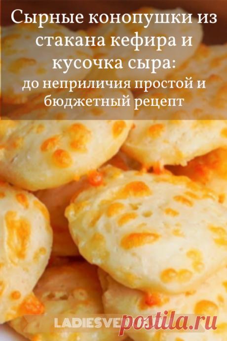Пышные сырные конопушки из стакана кефира и кусочка сыра