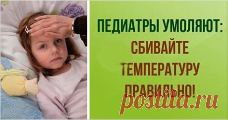 Это должна знать каждая мама! Что НЕЛЬЗЯ, а что НУЖНО делать при высокой температуре у ребенка! Сохраните, чтобы не потерять! Советуют педиатры!