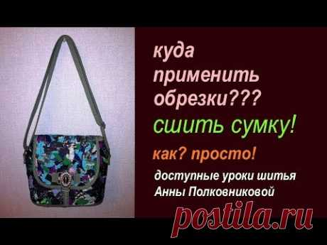 шьем сумку из обрезков своими руками