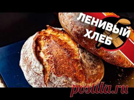 Ленивый хлеб, который съедят моментально! Как приготовить домашний хлеб.
