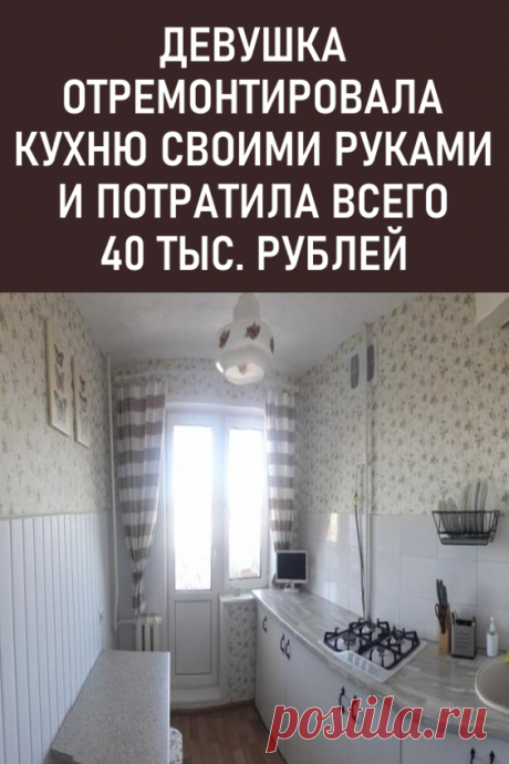 Девушка отремонтировала кухню своими руками и потратила всего 40 тыс. рублей. Девушка решила сделать у своей матери капитальный ремонт на кухне, площадью в семь квадратных метров. #дизайн #интерьер #ремонт #ремонткухни #ремонтсвоимируками #своимируками