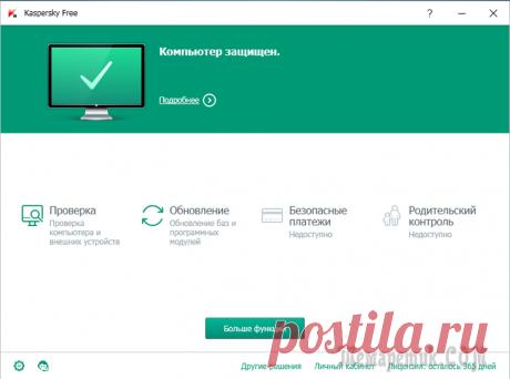 Kaspersky Free - Бесплатный антивирус Касперского