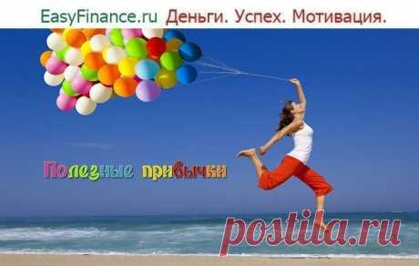 Полезные привычки. Как их приобрести? | Easyfinance.ru - система управления личными финансами