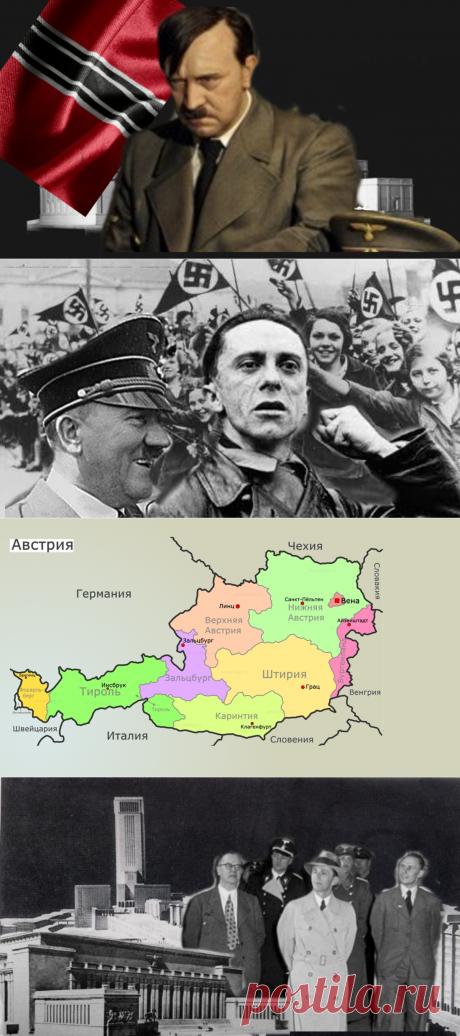 Музей Фюрера или нереализованный проект Гитлера | Музей - это НЕ скучно! | Яндекс Дзен