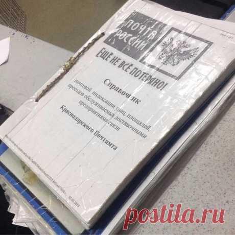"""У """"Почты России"""" появился слоган. Просто до слёз!"""