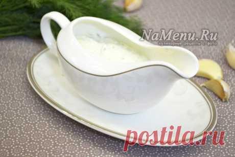 Чесночный соус Предлагаю вам приготовить очень вкусный и простой в приготовлении чесночный соус со сметаной. Детальный рецепт с фото пошагово я любезно для вас описала.