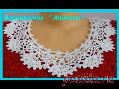 """Воротничок """"Ананасы"""", crochet collar  ( Воротник № 140)"""