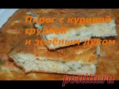 Пирог с куриной грудкой и зелёным луком.  =Безумно вкусно-нежный пирог с куриной грудкой, зеленым луком и сырной корочкой  =зелёный лук — 200 гр. яйца куриные — 3 шт. сметана — 150 гр. мука — 1 стакан куриная отварная грудка — 150 гр. сыр твёрдый — 70 гр. разрыхлитель — 1,5 ч. л. сода — щепотка соль — 0,5 ч. л.
