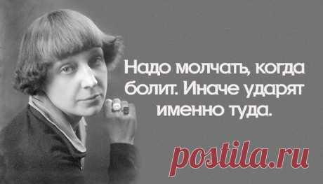 «В мире ограниченное количество душ и неограниченное – тел»: 15 тонких цитат Марины Цветаевой