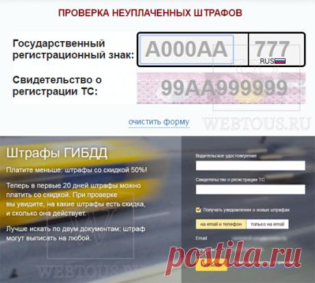 Как проверить штраф ГИБДД онлайн по номеру авто, удостоверения или постановления. Бесплатные онлайн сервисы.