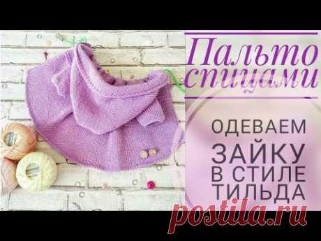 Пальто-кардиган спицами/ Одеваем зайку в стиле тильда🐰