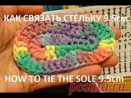 Как связать подошву крючком/ How to tie the sole 9.5cm/ Crochet for children